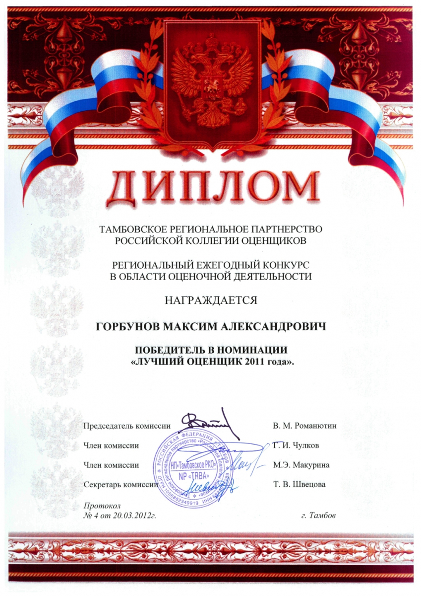 Дипломы Тамбовоценка Диплом Лучший оценщик 2011 года