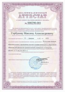 Аттестат ЕКИ эксперт СРО