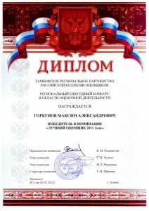 Диплом Лучший оценщик 2011 года