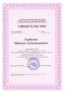 Свидетельство СРО РАО ЮФО
