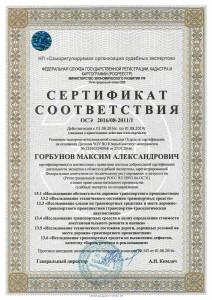 Сертификаты 13.1-13.6