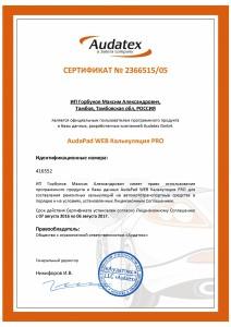 Сертификат Аудатекс 2016-2017