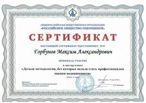 Сертификат Детали методологии г.Уфа