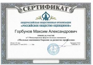 Сертификат Молодые оценщики Евразии г.Уфа