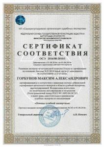 Сертификат Основы Судебной экспертизы